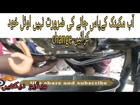 Easy and simple oil changing at home 70cc bike  bilal auto 2019