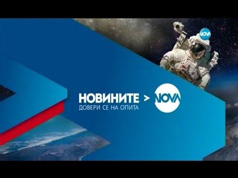 Новините на NОVА (11.08.2018 - централна емисия) - DomaVideo.Ru
