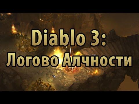 Diablo 3: Логово Алчности
