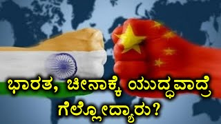 Who Will Win If ώάŕ Starts Between India And China | Oneindia Kannada