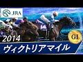 ヴィクトリアマイル(G1) 2014 レース結果・動画