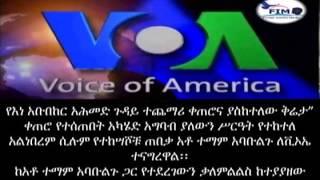 VOA DEC 6 -  Ya Ustaz Abubeker ahmed Gudey Tacamari Kataro Yaskatelew Kerete