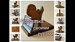 Как Сделать из Дерева Подставку для Телефона Своими Руками в Подарок .