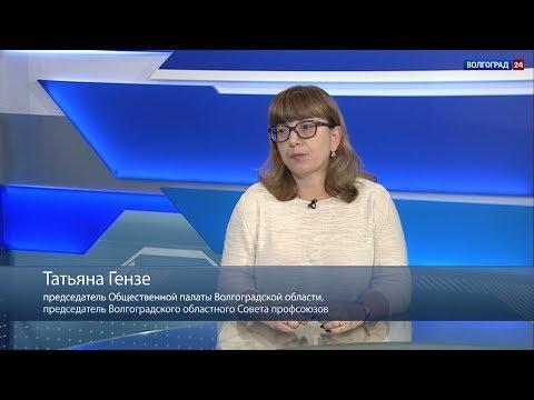 Татьяна Гензе, председатель Общественной палаты Волгоградской области, председатель Волгоградского областного Совета профсоюзов