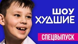 ДМУД. Семья Корниенко- [ХУДШИЕ]