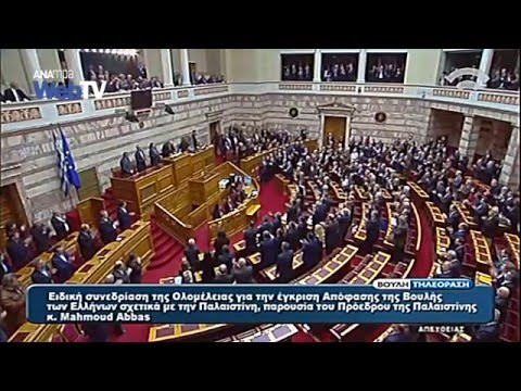 Ομόφωνα η Βουλή των Ελλήνων ζήτησε την αναγνώριση κράτους της Παλαιστίνης