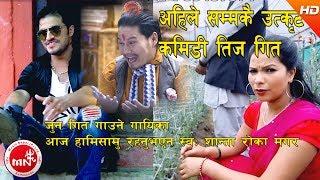 Superhit Comedy Teej Video Jukebox 2074 | Bimal Adhikari & Rashmi Tamang