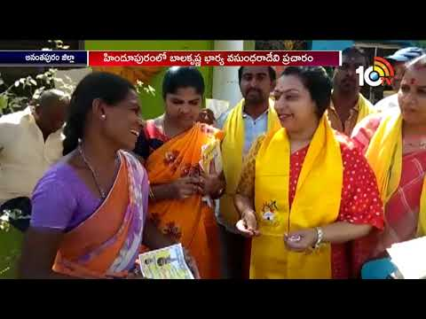 Balakrishna wife Vasundhara Devi Election Campaign in Hindupur Assembly Constituency