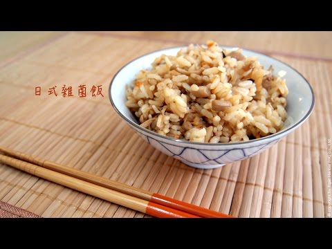 日式雜菌飯