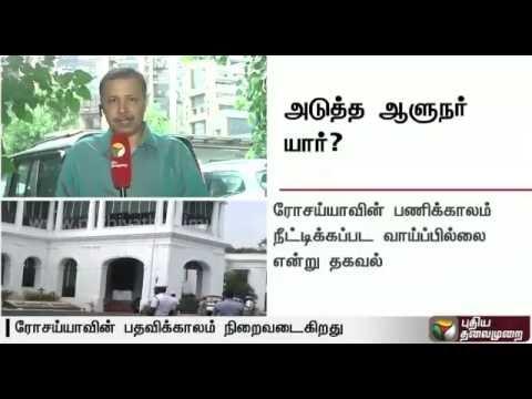 Tamil-Nadu-Governor-Rosaiahs-term-ends-today--Details