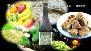 Enzyme Drink CHOSYOKU KOSO youtube video