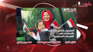 موجز 24 .. حصاد اليوم الأول من الاستفتاء على التعديلات الدستورية