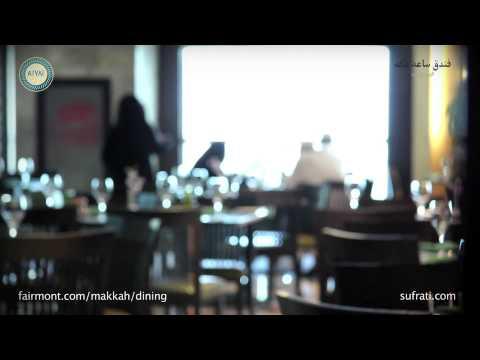 سفرتي تستكشف مطعم أطياف في فندق فيرمونت ساعة مكة