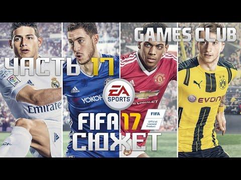 ГЕРОЙ МАТЧА ● прохождение FIFA 17 (PS4) часть 17