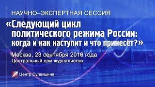 Следующий цикл политического режима России: когда и как наступит и что принесет?