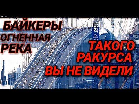 Крымский(16.05.2018)мост! Первый проезд по мосту!Такого ракурса вы ещё не видели! Байкеры жгут! (видео)
