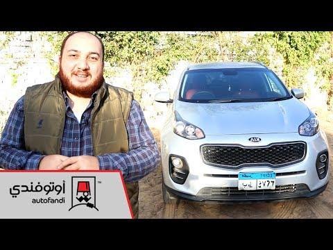 تجربة قيادة كيا سبورتاج 2017 ... 2017 Kia Sportage Review