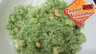 coriander leaves rice in Tamil ( English subtitle ) - variety rice recipe -மல்லி சாதம்