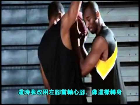 科比‧布萊恩(Kobe Bryant)籃球教學 - 假動作配合轉身 (中文字幕)