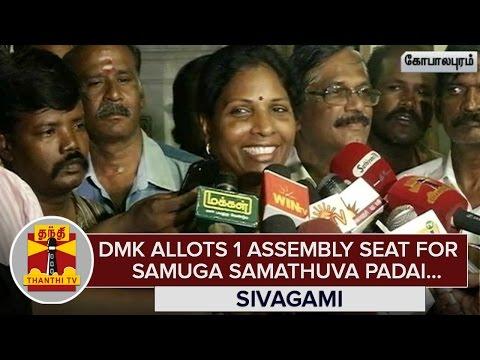DMK-allots-1-Assembly-Seat-for-Samuga-Samathuva-Padai--Thanthi-TV