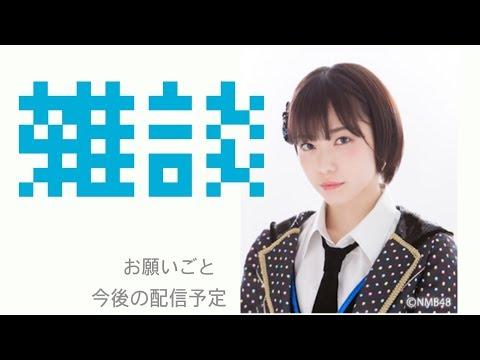 【雑談】お願いカイセン видео