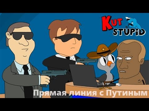 КuТsтuрid - Прямая линия с Путиным - DomaVideo.Ru
