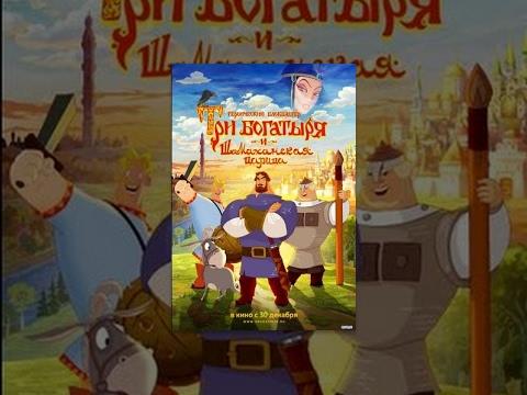 Три Богатыря и Шамаханская Царица (мультфильм) (видео)