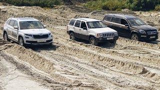В этот раз мы взяли на тест новую Skoda Kodiaq и поехали в песчаный карьер. А компанию ей составили Mercedes Gl и...