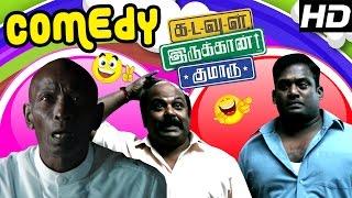 Video Kadavul Irukaan Kumaru Tamil Movie Comedy Scenes | G V Prakash | Robo Shankar | Singampuli MP3, 3GP, MP4, WEBM, AVI, FLV Juli 2018