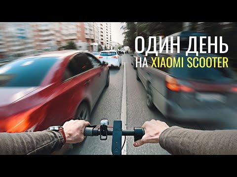 Целый День на Самокате Xiaomi Mijia Electric Scooter M365 (видео)