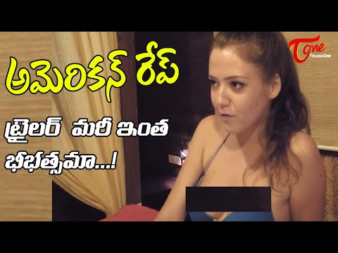 American రేప్..| Telugu Movie Mind Blowing Trailer | by Shreekanth Linga | TeluguOne Cinema