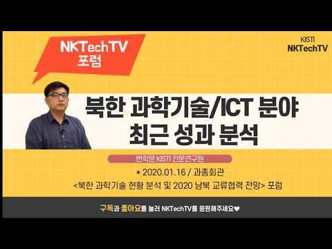북한 과학기술 ICT분야 최근 성과 분석