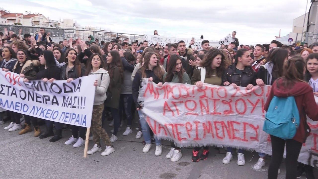 Διαμαρτυρία μαθητών έξω από το υπουργείο Παιδείας