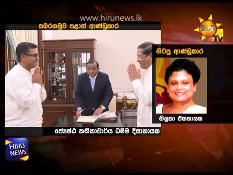 New Governors appointed for Uva, Sabaragamuwa and Northern Provinces