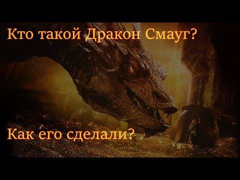 Кто такой Дракон Смауг? Как его сделали? Великий Дракон Смауг из фильма Хоббит / Hobbit Dragon Smaug