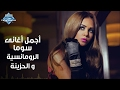 Video for ‫كوكتيل اغانى رومانسى mp3دندنها‬‎