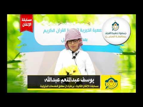 مسابقة الإتقان 2 ll الطالب يوسف عبدالمنعم عبدالله . 5 أجزاء
