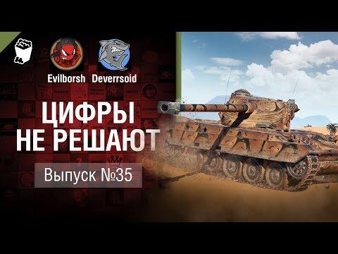 150HP vs 4 ПРОТИВНИКА - Цифры не решают №35 - от Evilborsh и Deverrsoid [World of Tanks]