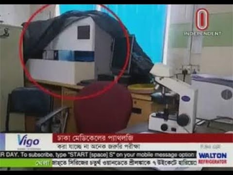 Scarcity of re-agent at DMCH pathology (21-10-2017)
