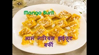 Mango Coconut & Dry Fruit Barfi is very easy to Make and made with very less ingredients and the taste is very Delicious.So Watch it..........and Make Delicious Mango  Barfi....Don't Forget - LIKE ! SHARE ! SUBSCRIBED ! COMMENT My Channel Link ----------https://www.youtube.com/channel/UCIZ3s4xkIz5BwDb3bsnvzvA