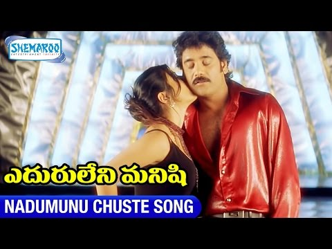 Video Eduruleni Manishi Video Songs | Nadumunu Chuste Song | Nagarjuna | Soundarya | Shemaroo Telugu download in MP3, 3GP, MP4, WEBM, AVI, FLV January 2017