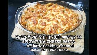Spicy Tuna Macaroni Cheese - Amharic - Tuna Pasta - የአማርኛ የምግብ ዝግጅት መምሪያ ገፅ