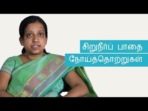 Urinary Tract Infections- Causes, Symptoms and Treatment | Tamil