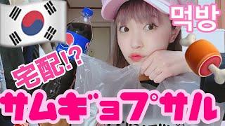 韓国で宅配でサムギョプサルを頼んで見た!!삼겹살 먹방
