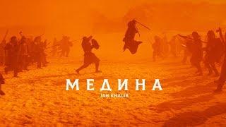 Download Lagu Jah Khalib - Медина  | Премьера Клипа Mp3