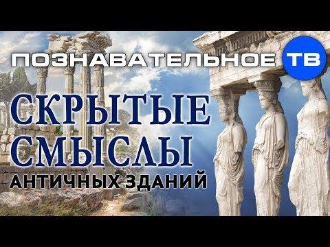 Скрытые смыслы античных зданий (Познавательное ТВ Илья Богданов) - DomaVideo.Ru