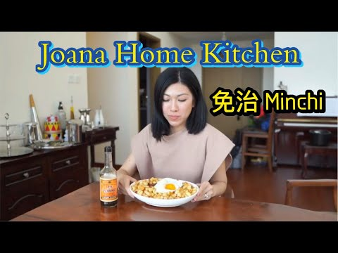 【Joana Macau Home Kitchen】澳門土生菜 | Minchi 免治