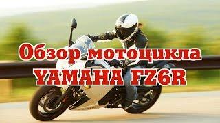 9. Обзор мотоцикла Yamaha FZ6R