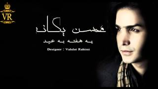 Mohsen Yeganeh-Yek Hafte Be Eyd-New Persian Song 2013 Full Song Orginal