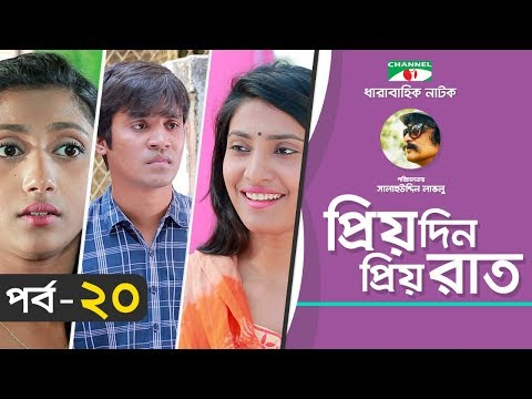 Download priyo din priyo raat ep 20 drama serial niloy mitil hd file 3gp hd mp4 download videos